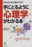 「手にとるように心理学がわかる本―何があなたの心を動かすのか? 」渋谷 昌三