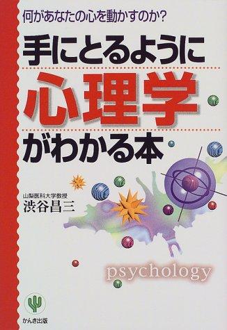 手にとるように心理学がわかる本―何があなたの心を動かすのか? (「手にとるようにわかる」シリーズ)の詳細を見る