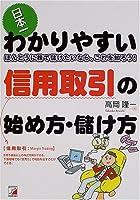 日本一わかりやすい信用取引の始め方・儲け方―ほんとうに株で儲けたいなら、これを知ろう! (アスカビジネス)