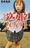 歌姫2001