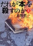 だれが「本」を殺すのか〈上〉 (新潮文庫)