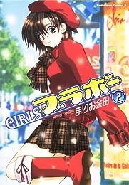 GIRLSブラボー(2) (角川コミックス・エース)