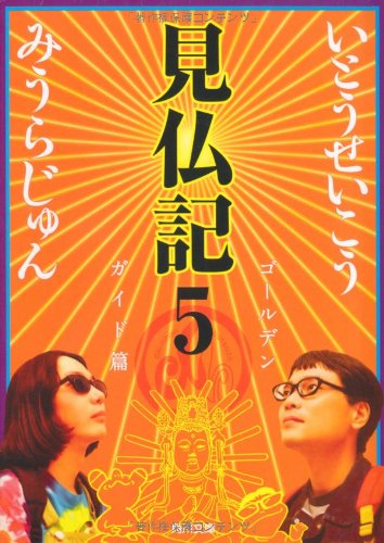 見仏記5 ゴールデンガイド篇 (角川文庫)の詳細を見る