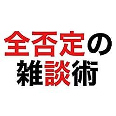 全否定の雑談術!あなたの会話が10日で変わる!トークが上手い人の共通点は日本人が苦手なNoにあった!