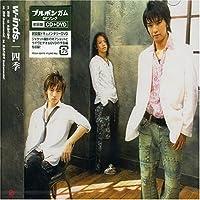 四季(初回) (CCCD)(DVD付)