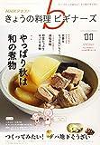 NHKきょうの料理ビギナーズ 2019年 11 月号 [雑誌] 画像