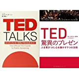 TED TALKS+TED 驚異のプレゼン 2冊セット