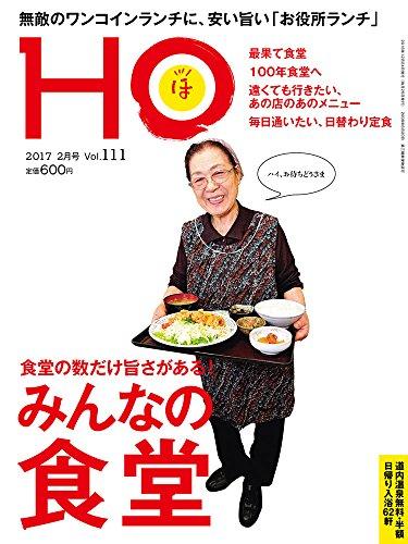 HO vol.111(みんなの食堂)