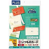 プラス 名刺用紙 いつものカード キリッと両面 A4 10面 10枚 アイボリー 46-580