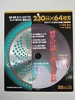 GSチップソー竹・雑木用 230mm×64P 210422