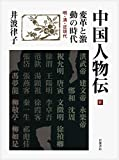 変革と激動の時代 明・清・近現代 (中国人物伝 第IV巻)