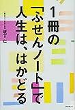 1冊の「ふせんノート」で人生は、はかどる 画像