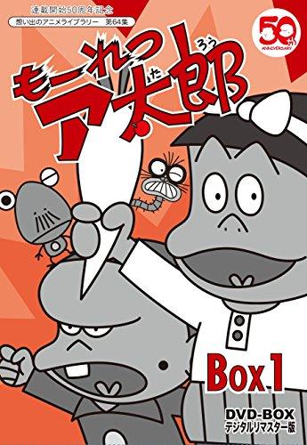 『連載開始50周年記念 もーれつア太郎 DVD‐BOX デジタルリマスター版 BOX1【想い出のアニメライブラリー 第64集】』のトップ画像