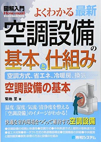 図解入門よくわかる最新空調設備の基本と仕組み (How‐nu...