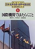 国際機関ではたらくこと (日本を見る目・世界を見る目―国際理解の本)