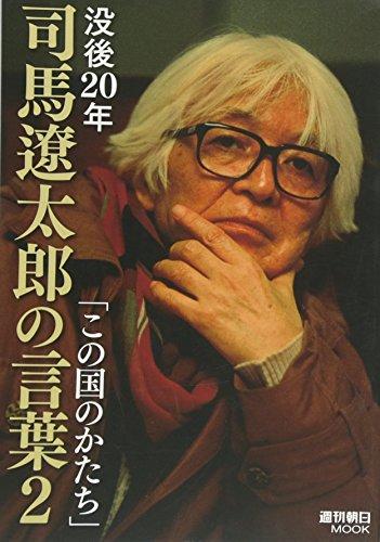没後20年「司馬遼太郎の言葉」2 (週刊朝日ムック)の詳細を見る
