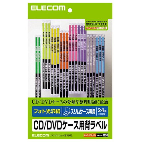 エレコム CD/DVD 背ラベル A5 光沢 240枚 EDT-KCDSE1