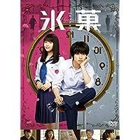 氷菓 DVD 通常版