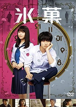 氷菓 DVD 通常版 [DVD]