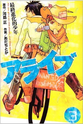 アライブ 最終進化的少年(3) (講談社コミックス月刊マガジン)の詳細を見る
