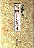 常紋トンネル―北辺に斃れたタコ労働者の碑 (朝日文庫)
