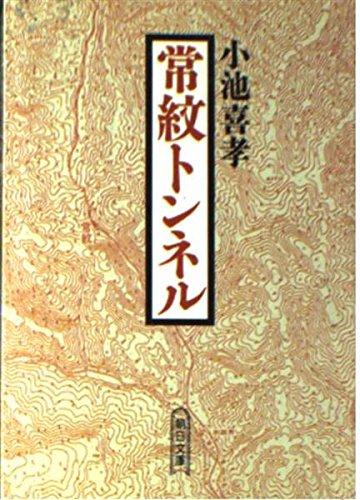 常紋トンネル―北辺に斃れたタコ労働者の碑 (朝日文庫)の詳細を見る