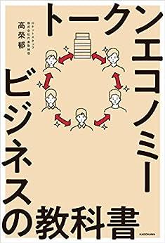 [高 榮郁]のトークンエコノミービジネスの教科書