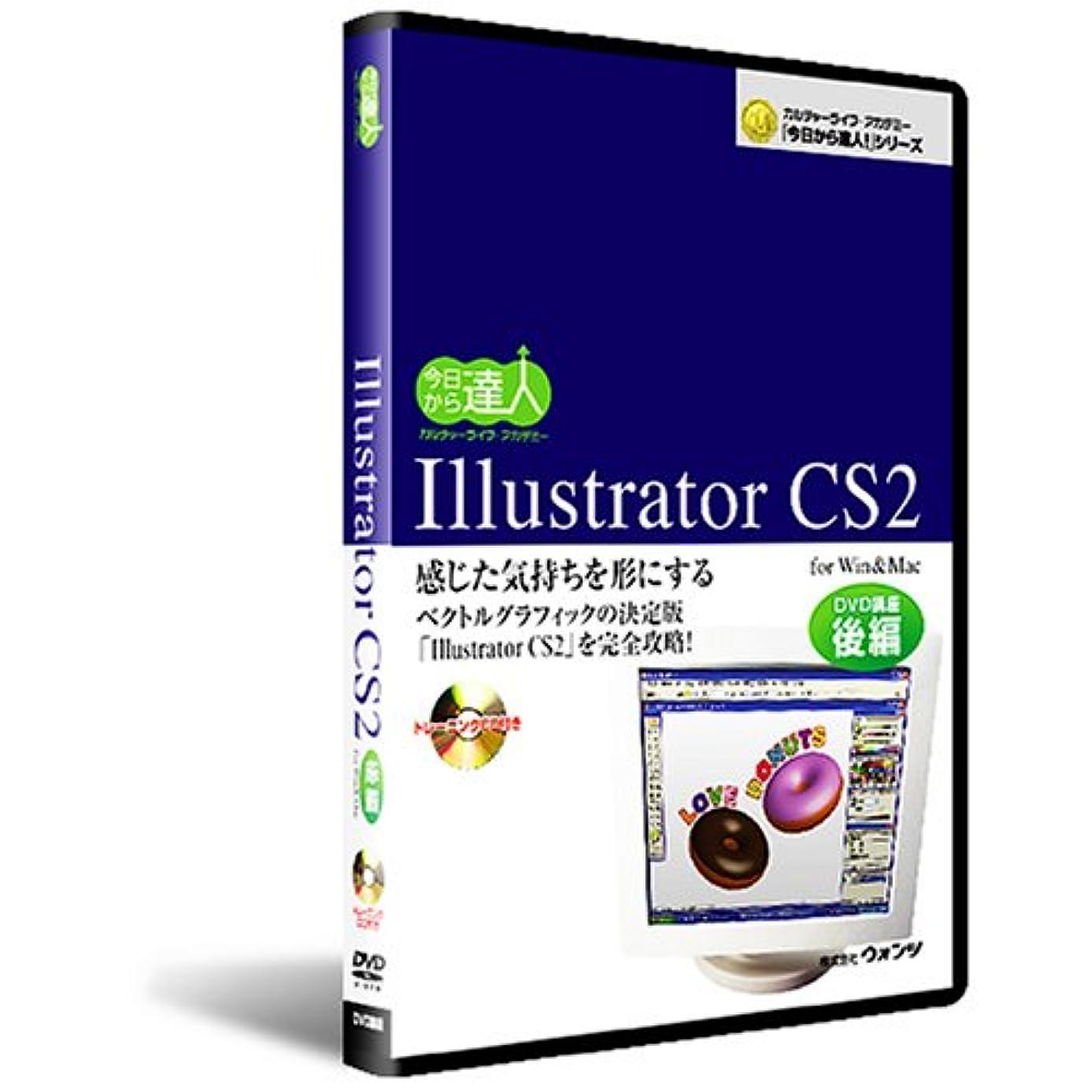 楽観サイレン恐れるIllustrator CS2:DVD講座 後編