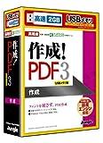 作成! PDF3 USBメモリ版