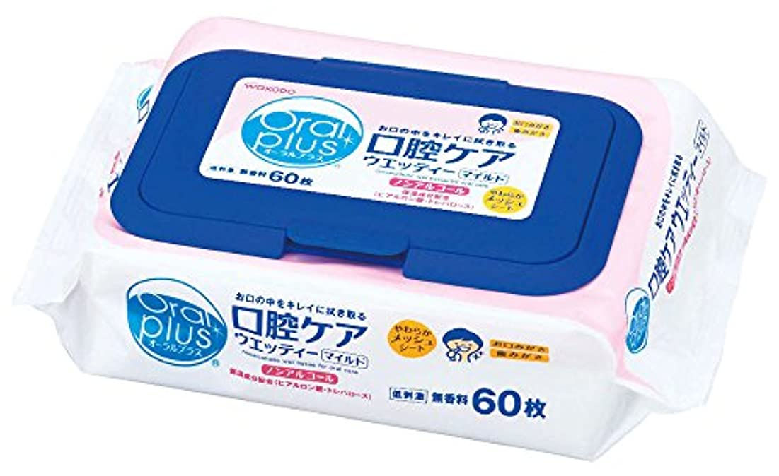 悲劇的なピクニック用量オーラルプラス 口腔ケアウエッティー マイルド 歯ブラシ 口腔ケア 歯磨き 口臭 60枚