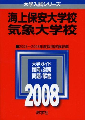 海上保安大学校/気象大学校 (大学入試シリーズ 532)