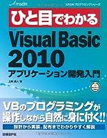 ひと目MS VISUAL BASIC 2010 アプリケーション開発入門 (MSDNプログラミングシリーズ)
