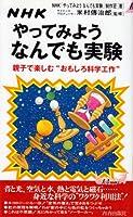 """NHKやってみようなんでも実験―親子で楽しむ""""おもしろ科学工作"""" (プレイブックス)"""