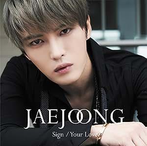 Sign/Your Love(初回生産限定盤B)(DVD付)