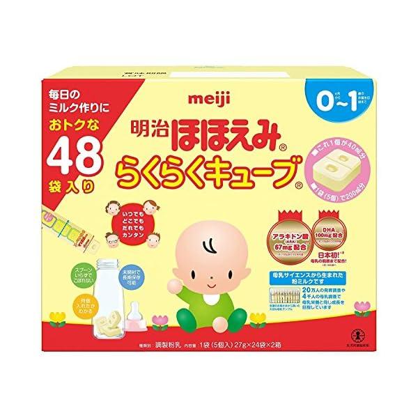 【Amazon.co.jp 限定】明治 ほほえみ...の商品画像