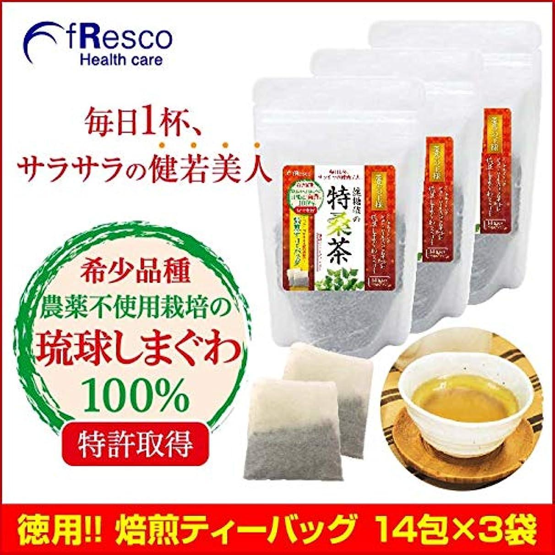 隠す悲観的喉が渇いた琉球しまぐわ 健糖値の特桑茶 焙煎ティーバック 90日分(3個セット)