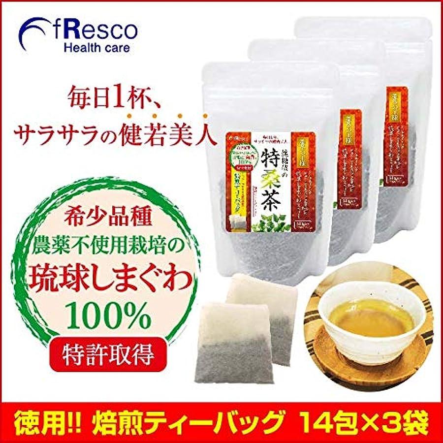 請負業者捕虜虚弱桑茶の王様 琉球しまぐわ 健糖値の特桑茶 焙煎ティーバック 90日分(3個セット)