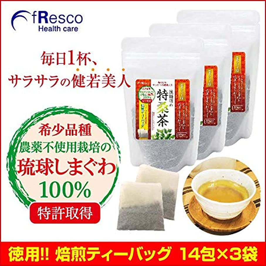 意気込み予見するしたい桑茶の王様 琉球しまぐわ 健糖値の特桑茶 焙煎ティーバック 90日分(3個セット)