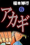 アカギ-闇に降り立った天才 5 (highstone comic)