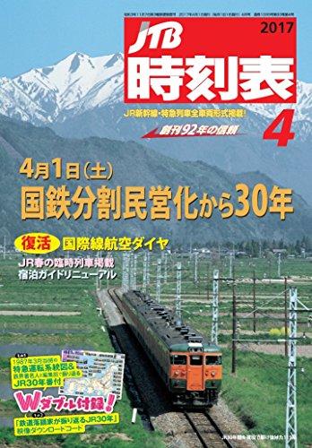 JTB時刻表2017年4月号