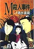 M殺人事件―躁鬱(でこぼこ)探偵コンビの事件簿 (光文社文庫)