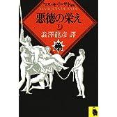 悪徳の栄え〈下〉 (河出文庫)