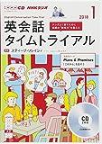 NHK CD ラジオ 英会話タイムトライアル 2018年1月号 (語学CD)