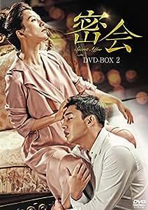 密会 DVD-BOX2