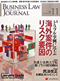 BUSINESS LAW JOURNAL (ビジネスロー・ジャーナル) 2014年 11月号 [雑誌]