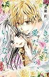 きっと愛だから、いらない (4) (フラワーコミックス)