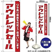 のぼり旗 アウトレットセール YN-2026(三巻縫製 補強済み)