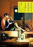 おはようとおやすみとそのあとに 3【電子特典付き】 (フルールコミックス)
