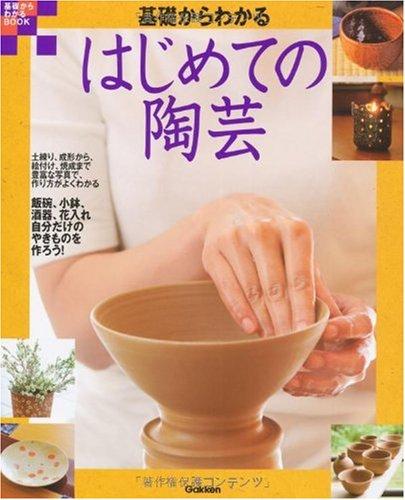 基礎からわかる はじめての陶芸 (基礎からわかるBOOK)の詳細を見る