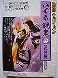 戦国サバイバルいくさ餓鬼 武勇編 (SPコミックス)